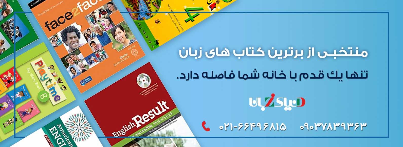 فروش کتاب زبان