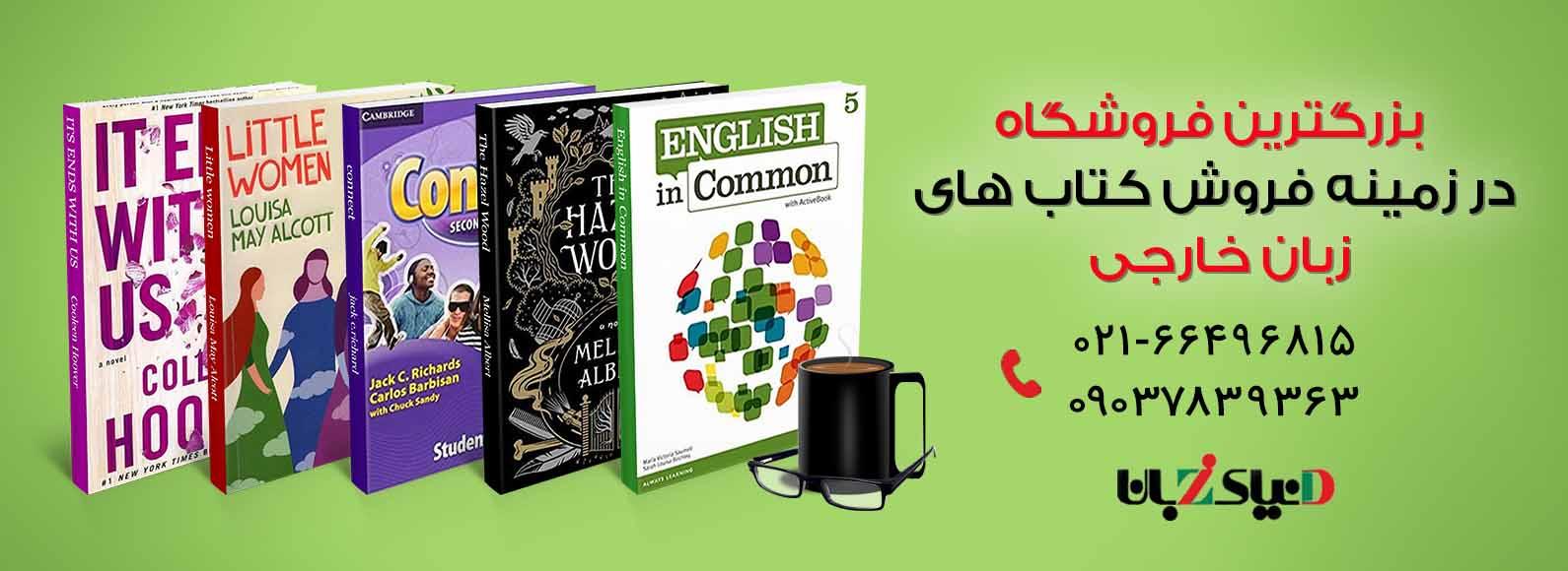 فروشگاه زبان