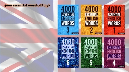 خرید کتاب 4000 Essential English Words