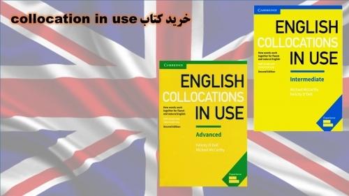خرید کتاب collocation in use