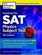 آزمون اس اِی تی (SAT)