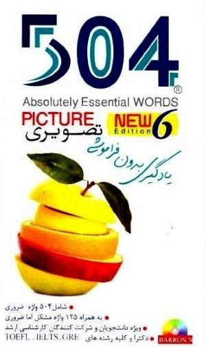 کتاب زبان 504 واژه ضروری تصویری زبان گویا + CD