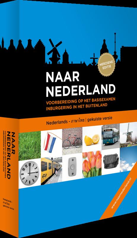 کتاب زبان هلندی نار ندرلند Naar Nederland چاپ رنگی دیجیتال
