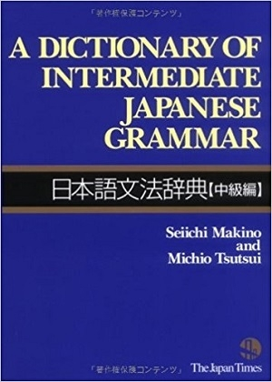 کتاب A Dictionary of Intermediate Japanese Grammar