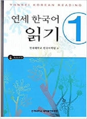 کتاب Yonsei Korean reading 1