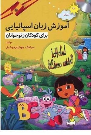 کتاب آموزش زبان اسپانیایی برای کودکان و نوجوانان +CD تالیف سیامک هوشیار خوشدل