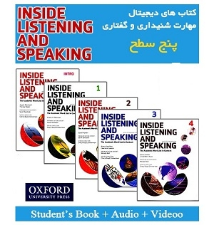 پک کامل کتابهای اینساید لیسنینگ و اسپیکینگ اینترو  Inside Listening and Speaking+intro+1+2+3+4+CD