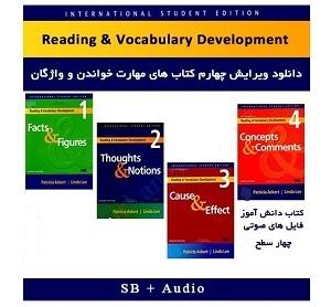 پک کامل کتابهای فست اند فیگرز Reading and Vocabulary Development +facts figures+thoughts notions+cause effect+concepts comments+
