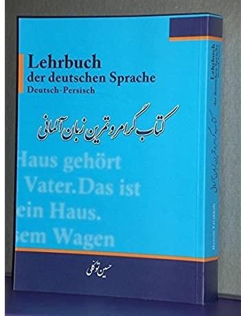 کتاب گرامر و تمرین زبان آلمانی اثر حسین توکلی