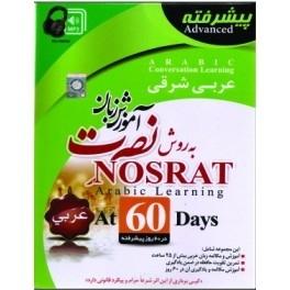آموزش زبان عربی شرقی نصرت در 60 روز