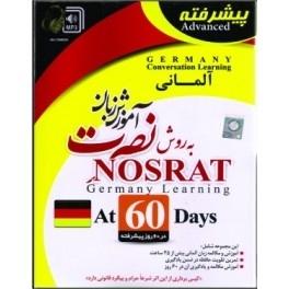 آموزش زبان آلمانی نصرت در 60 روز - پیشرفته