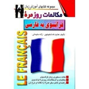 کتاب مکالمات روزمره فرانسوی به فارسی