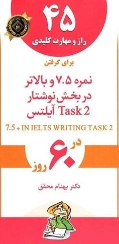 كتاب 45 راز و مهارت کلیدی برای گرفتن نمره 7.5 و بالاتر در بخش نوشتار Task 2 آیلتس در 60 روز