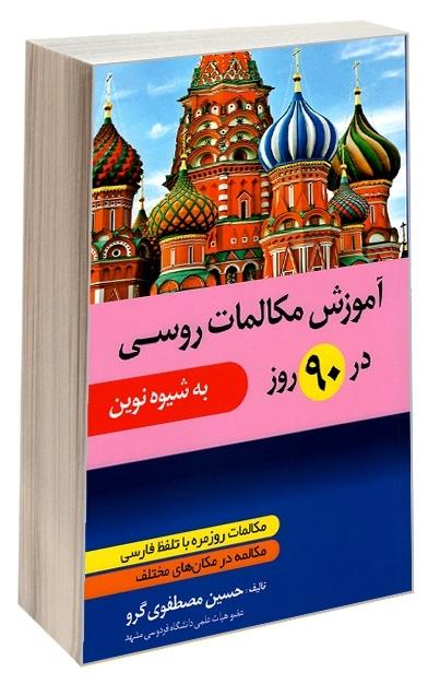 كتاب آموزش مکالمات روسی در 90 روز به شيوه نوين