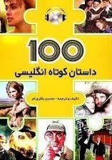 کتاب 100 داستان کوتاه انگلیسی = 100 English short stories