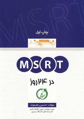 كتاب MSRT در 24 روز حسین زهره وند