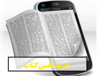 خرید تلفنی کتاب زبان