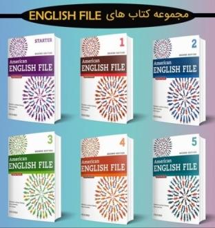 معرفی مجموعه کتاب های آموزشی امریکن انگلیش فایل American English File