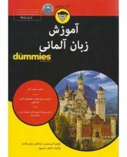 کتاب for dummies آموزش زبان آلمانی اثر شادی حسن پور
