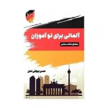 آلمانی برای نوآموزان +CD