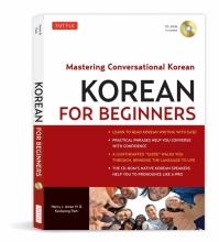 كتاب مکالمات کره ای برای نوآموزان Korean for Beginners Mastering Conversational Korean