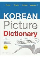 کتاب Korean Picture Dictionary. Korean - English - Chinese - Japanese