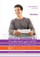 کتاب 650 لغت آزمون گوته اشتارت دویچ A1 اثر محمود رضا ولی خانی