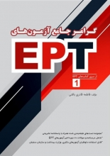 کتاب گرامر جامع ازمون های EPT