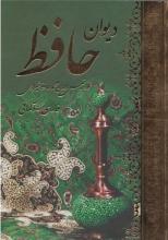 کتاب دیوان حافظ فارسی - آلمانی