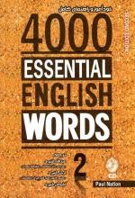 کتاب خودآموز و راهنمای کامل 4000Essential English Words 2 2nd ترجمه ی عبدالله قنبری