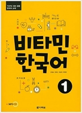 کتاب زبان کره ای ویتامین کرین یک Vitamin Korean 1