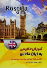 کتاب آموزش زبان انگلیسی به زبان مادری بر اساس Rosetta Stone