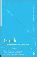 کتاب گرامر یونانی Greek A Comprehensive Grammar