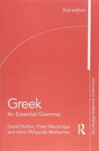 کتاب یونانی Greek An Essential Grammar