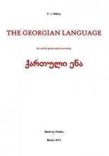 کتاب گرامر گرجی The Georgian Language An outline grammatical summary