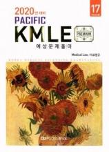 کتاب  2020 Pacific KMLE: 17 Medical Law