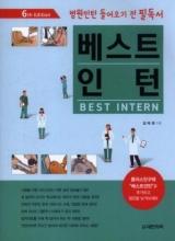 کتاب  Best Intern (6th ed.)