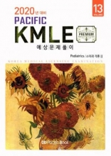 کتاب  2020 Pacific KMLE: 13 Pediatrics - Specified (2)