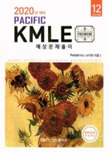 کتاب  2020 Pacific KMLE: 12 Pediatrics - Specified (1)