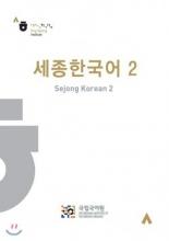 کتاب King Sejong Institute. Sejong Hangugeo 2