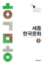 کتاب Sejong Korea Culture 1
