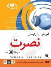 آموزش زبان ارمنی نصرت در 30 روز