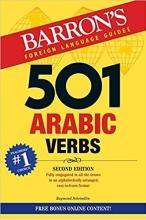 کتاب 501Arabic Verbs