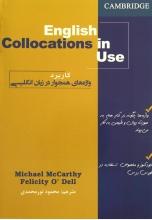 کتاب کاربرد واژه های همجوار در زبان انگلیسی