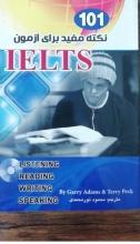 کتاب 101 نکته مفید برای آزمون IELTS
