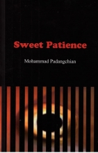 کتاب رمان انگلیسی صبر شیرین Sweet Patience تالیف محمد پادنگچیان