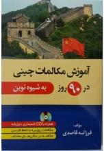 آموزش مکالمات چینی در 90 روز به شیوه نوین نشر دانشیار