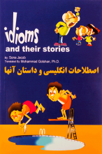 کتاب اصطلاحات انگلیسی و داستان آنها