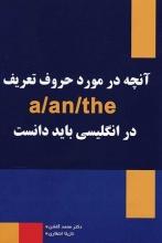 آنچه در مورد حروف تعریف a/an/the باید دانست