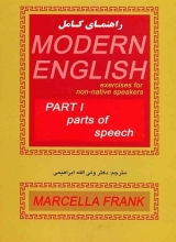 راهنمای کامل Modern English Part 1